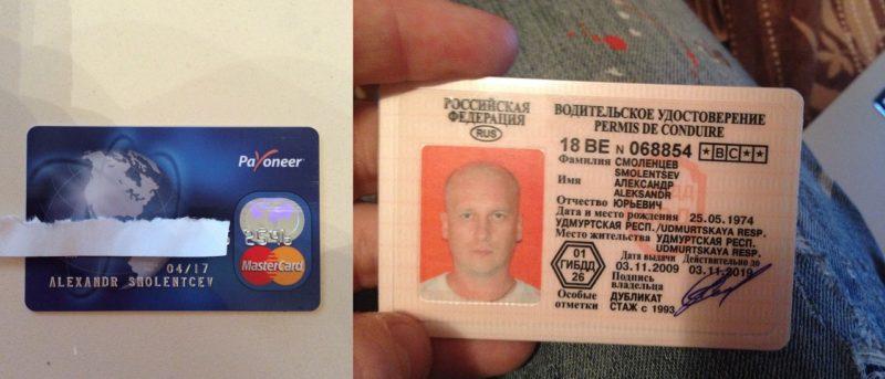 Alexandr Smolensev ID