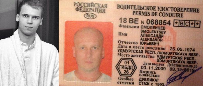 Vladislav Smolensev Russian Scammer
